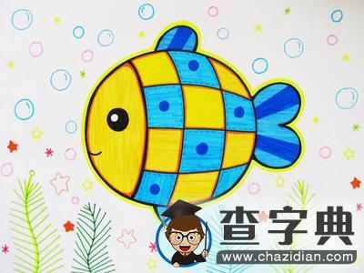 彩色铅笔画:小鱼_铅笔画-查字典幼儿网儿童画图片